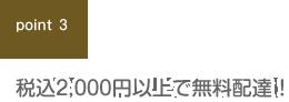 税込2,000円以上で送料無料!